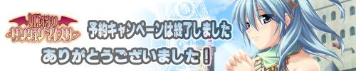 エウシュリー 『姫狩りダンジョンマイスター』