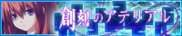「創刻のアテリアル」応援中!