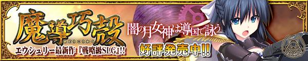 「魔導巧殻 闇の月女神は導国で詠う」応援中!