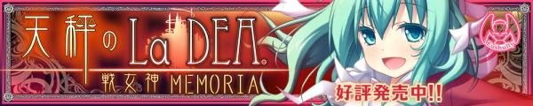 「天秤のLa DEA。戦女神MEMORIA」応援中!